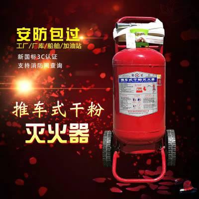 北京销售国标3C认证的柳成20公斤干粉灭火器 灭火器厂家