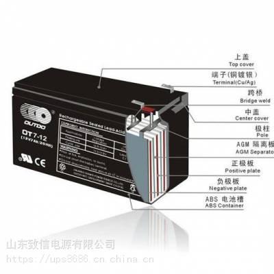 奥特多蓄电池OT7-12 奥特多12V7ah铅酸蓄电池 应急照明专用奥特多蓄电池