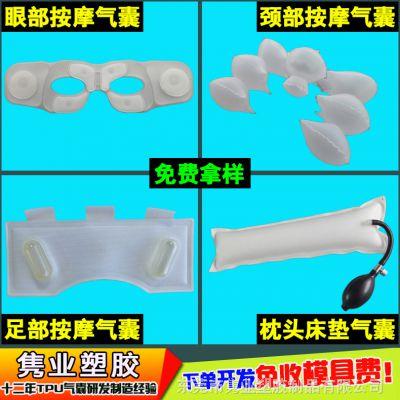厂家定制按摩气袋TPU复合布气囊医疗气囊 环保材质免费拿样