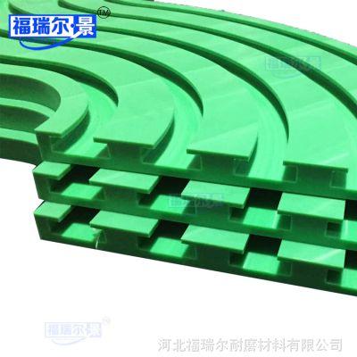 专业生产大量优质磁性链板转弯导轨 超高分子量聚乙烯UHMWPE 弯轨
