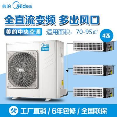 北京美的中央空调家用户式 美的变频多联机 中央空调