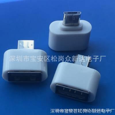 OTG/转接USB母座AF 4P转MICRO 5P公头/连体-二合一带外壳/白色