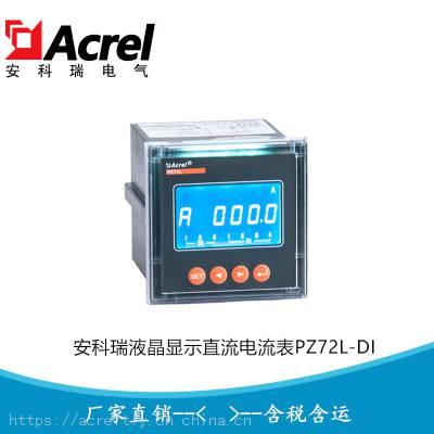 安科瑞PZ72L-DI/CJMK 液晶显示直流电流表 分流器或霍尔元件接入 RS485通讯