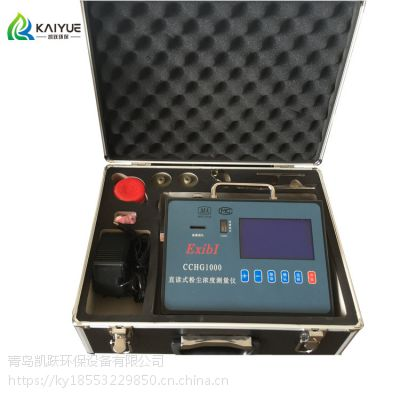 煤矿井下粉尘浓度检测仪 CCHG1000便携防爆粉尘测定仪