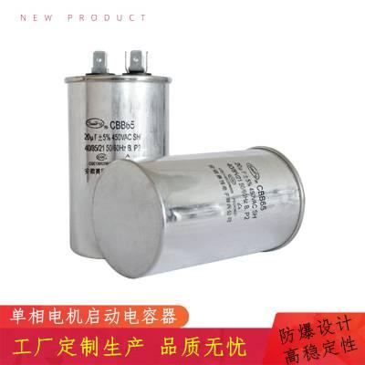 供应赛福 25UF 450V空调压缩机启动电容器CBB65