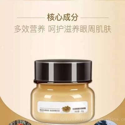 中国美容产品加工厂OEM贴牌加工即效祛皱眼霜