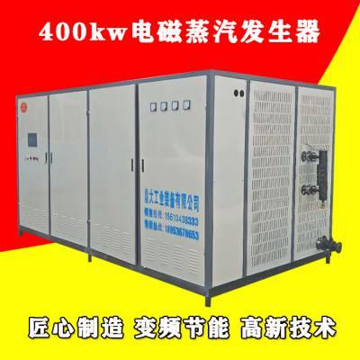 全自动高压高温加热电磁蒸汽发生器价格
