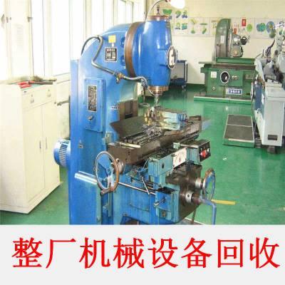 佛山倒闭厂设备处理旧机床设备 回收机床设备公司