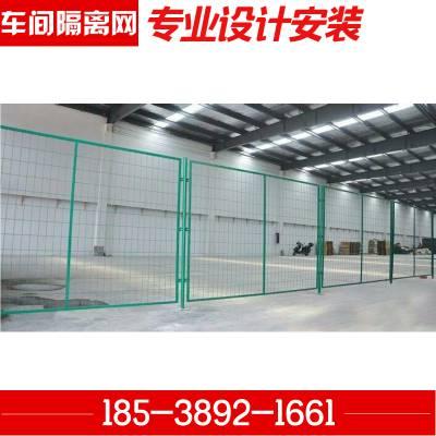 新密 仓库隔离栏 设备防护网 车间隔离栅 车间隔离网 经久耐用 可定制