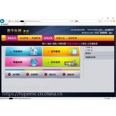 火林数字标牌广告机多媒体信息发布系统软件