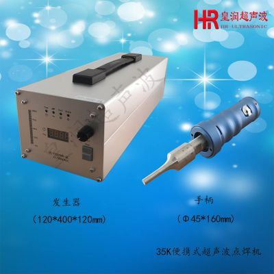 皇润超声波点焊机35KHZ便携式铆点专用