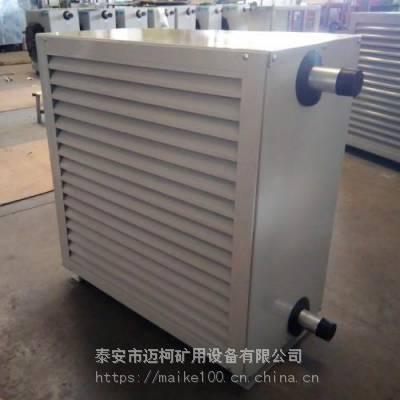 吉林8Q蒸汽暖风机参数,冬季蒸汽暖风机应用选型请找迈柯