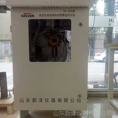 厂家直销 挥发性有机物(TVOC)在线监测报警系统 VOC在线分析仪