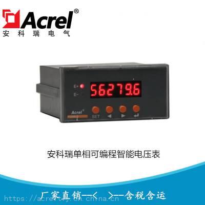 安科瑞PZ96B-AV 单相交流反显电压表 数显控制仪表 电子式数显电表