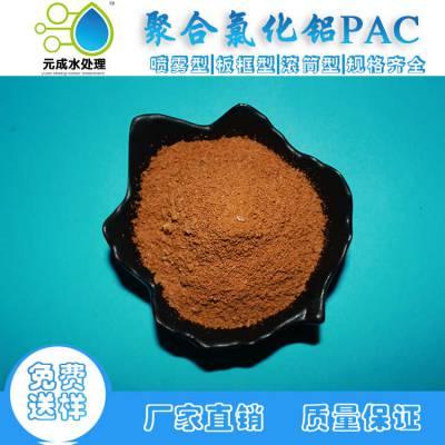 絮凝剂-元成水处理-PAM阴离子