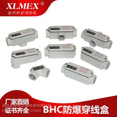 厂家直销 BHC防爆穿线盒6分防爆线盒铝合金防爆分线he防爆接线盒