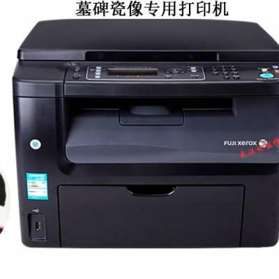 湖北微型激光瓷像打印机-专业墓碑瓷像打印机-瓷像制作设备
