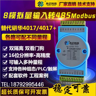 4-20mA电流0-10V电压输入转RS485模拟量采集模块 DAQM-4202