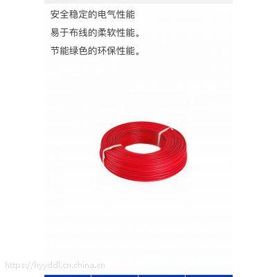 广州远东ZC-BVR阻燃绝缘多股铜芯家装照明导线