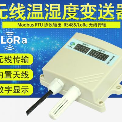 无线温湿度传感器LORA无线温湿度数据采集