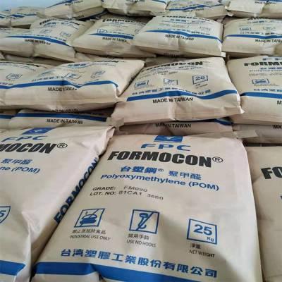大量现货POM台湾台塑FM090电子应用 工业配件 阻燃