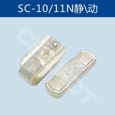 富士交流接触器SC-10N/11N/12N静动触头触点