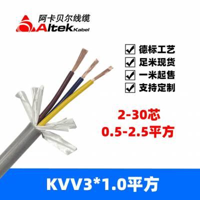 海路通护套线kvvrvv3x1.0控制电缆软电缆