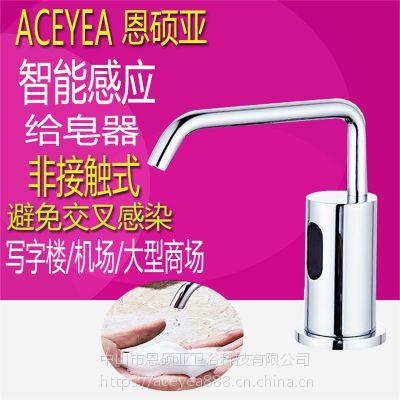 恩硕亚商用医用台面式电子感应皂液器自动开关洗手消毒给皂机