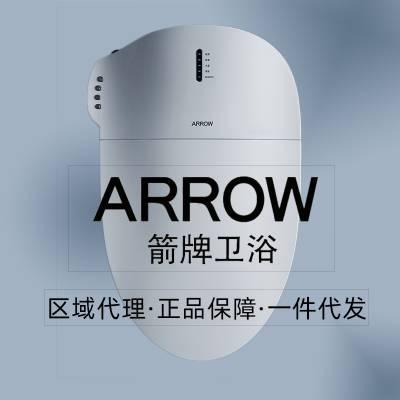 【线下热销】箭牌智能马桶AKB1320自动冲水喷射虹吸式翻盖遥控烘干清洗温控一体化马桶