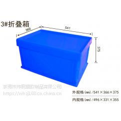 蓝色折叠式周转箱,蓝色折叠式周转箱厂-炜航