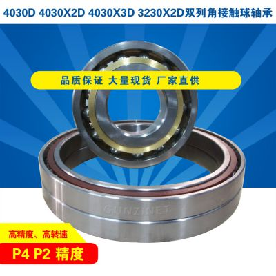 4030D/4030X2D/4030X2D/W33双列角接触球轴承