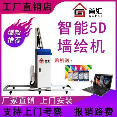 智能3d墙体彩绘机室内户外5D万能壁画装修电视背景墙面墙体彩绘机