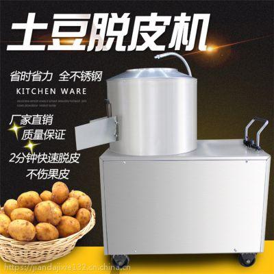 小土豆削皮机 土豆自动去皮机 不锈钢土豆去皮机价格 江苏