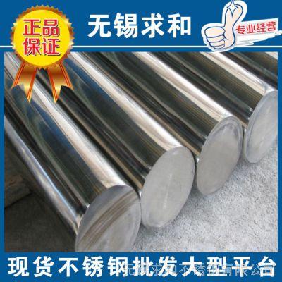 316不锈钢圆钢-不锈钢圆钢定制厂家-不锈钢圆钢多少钱一吨
