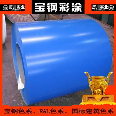 台州市 上海宝钢 高耐候彩涂卷每平米重量