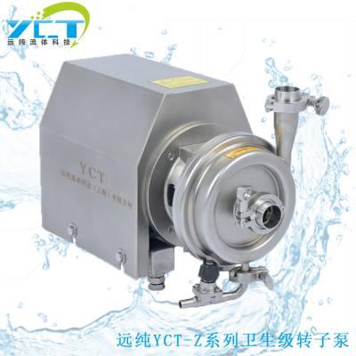 不锈钢卫生泵 卫生级设计的不锈钢离心泵 纯化水泵 注射水泵