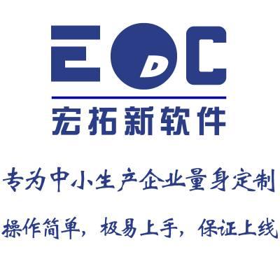 生产型企业适合的ERP系统 EDC