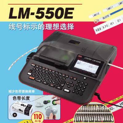 Max线号打印机LM-380E