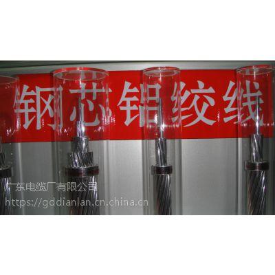 耐火维护方便铝绞线_佛山输电工程用铝绞线_钢芯铝绞线厂家价格