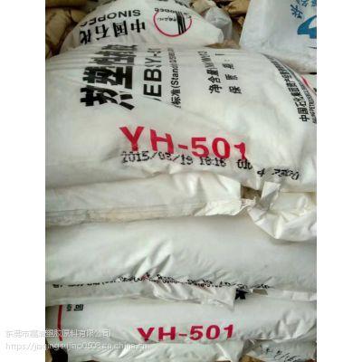 热熔级 填充级 SEBS 巴陵石化 YH-501 耐老化