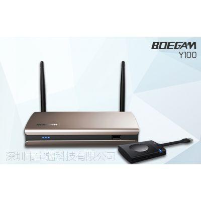 宝疆(BOEGAM) 一键联无线投屏会议系统、无线传屏系统、无线同屏器 Y100 支持单画面