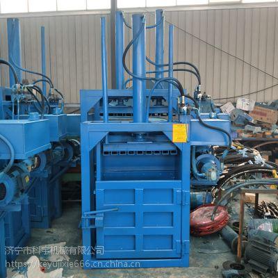 科宇沂水有卖塑料薄膜半自动压包机 立式液压打包机 废纸垃圾打包机
