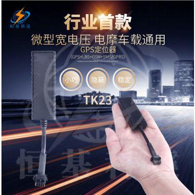 恒基科达宽电压电动车GPS定位器