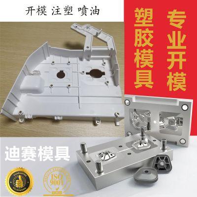 厂家高端定制塑胶外壳模具注塑PP、PC、ABS等塑胶件注塑加工