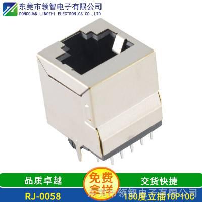 RJ45直插180度立式插板rj45母座10P10C立插网口USB网络变压器插座