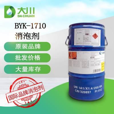 聚氨酯和环氧涂料BYK1710工业级消泡剂 环保安全 去泡快速 相溶性好 海外货源