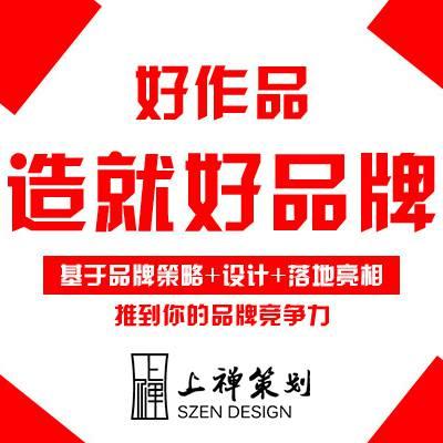 郑州口碑好的餐饮品牌策划设计公司|上禅餐饮品牌策划设计
