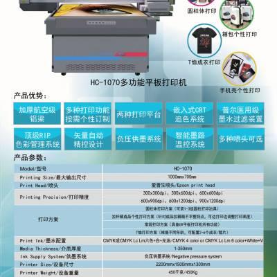 定制行李箱理光uv印机皮革拉杆箱uv打印机喷绘平板打印机器