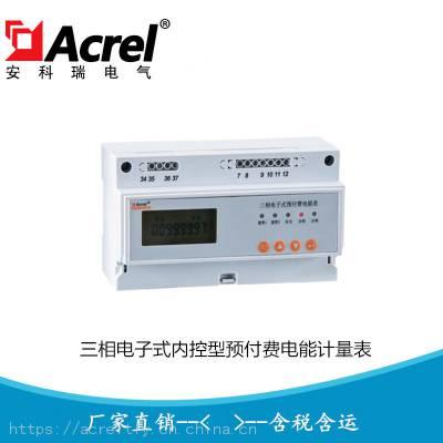 安科瑞电气DTSY1352-NK/F 负载断电内控预付费电表分时计费