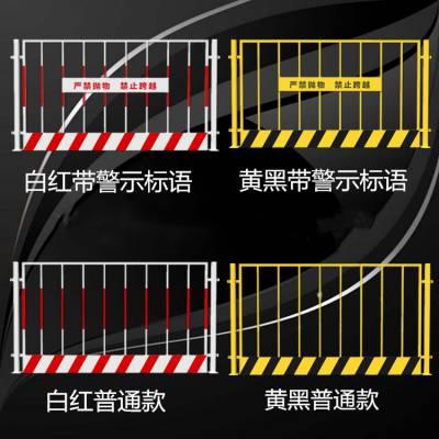 基坑防护栏工地施工围栏厂家